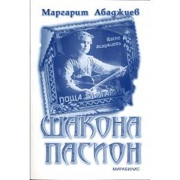 МАРГАРИТ АБАДЖИЕВ ШАКОНА ПАСИОН